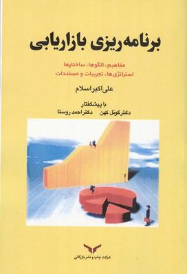 برنامه ريزي بازاريابي (اسلام) چاپ و نشر بازرگاني