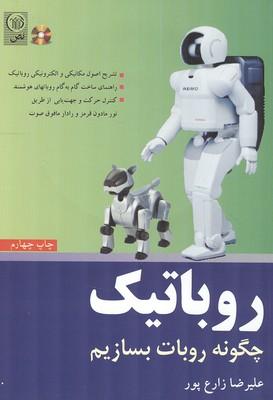 روباتيك چگونه روبات بسازيم (زارع پور) نص