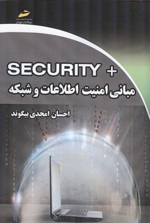 SECURITY + مباني امنيت اطلاعات و شبكه (امجدي بيگوند) ديباگران
