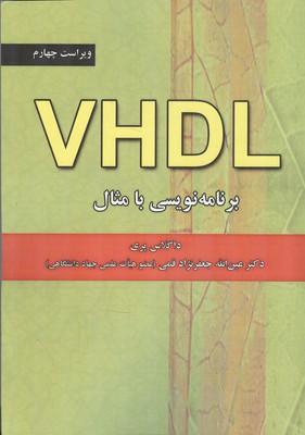 VHDL برنامه نويسي با مثال پري ويرايش چهارم (جعفرنژادقمي) علوم رايانه