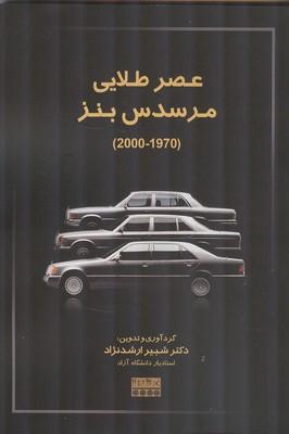 عصر طلايي مرسدس بنز (1970-2000) (ارشد نژاد) ژرف