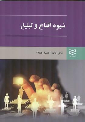 شيوه اقناع و تبليغ (احمدي دهكاء) اديبان روز