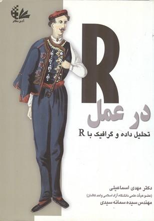 R در عمل تحليل داده ها و گرافيك با R كاباكوف (اسماعيلي) آتي نگر
