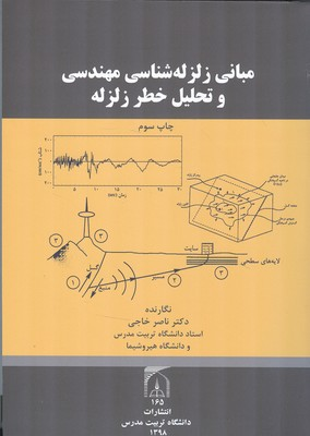 مباني زلزله شناسي مهندسي (خاجي) دانشگاه تربيت مدرس