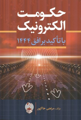 حكومت الكترونيك با تاكيد بر افق 1444 (خاكپور) مهربان نشر