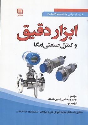ابزار دقيق و كنترل صنعتي (جهانشاهي) سها دانش