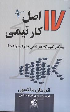 17 اصل كار تيمي ماكسول (قراچه داغي) تهران