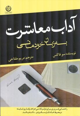 آداب معاشرت به زبان خودماني فاكس (مفتاحي) تهران