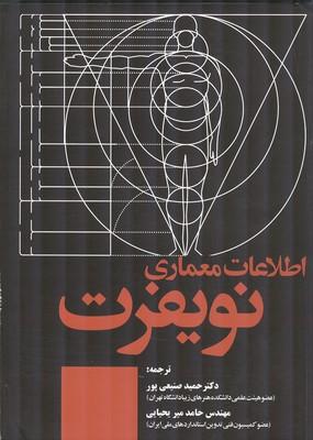 اطلاعات معماري نويفرت 2019 (صنيعي پور) علم و دانش