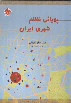 پويائي نظام شهري ايران (نظريان) مبتكران