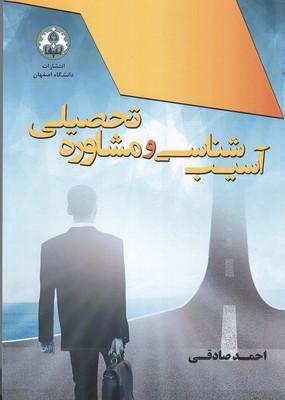 آسيب شناسي و مشاوره تحصيلي (صادقي) دانشگاه اصفهان