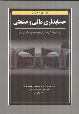مروري جامع بر حسابداري مالي و صنعتي (نوروش) نگاه دانش
