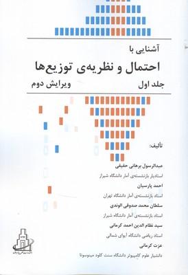 آشنايي با احتمال و نظريه ي توزيع ها جلد 1 (برهاني حقيقي) علمي پارسيان
