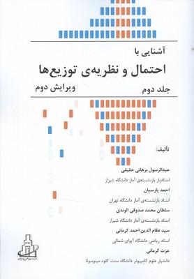 آشنايي با احتمال و نظريه ي توزيع ها جلد 2 (برهاني حقيقي) علمي پارسيان
