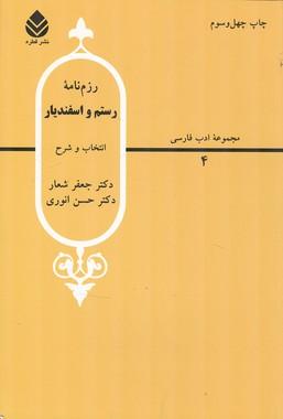 رزم نامه رستم و اسفنديار از شاهنامه فردوسي ويرايش دوم (شعار) قطره