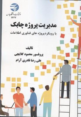 مديريت پروژه چابك (گلابچي) دانشگاه پارس
