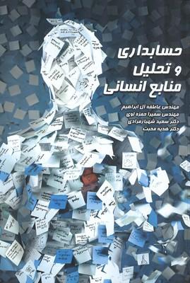 حسابداري و تحليل منابع انساني (آل ابراهيم) مهربان نشر