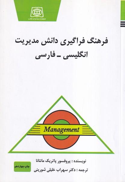 فرهنگ فراگيري دانش مديريت انگليسي-فارسي مانتانا (خليلي شوريني) يادواره كتاب