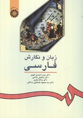 زبان و نگارش فارسي (احمدي گيوي) سمت