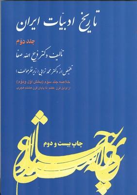 تاريخ ادبيات ايران جلد 2 (صفا) فردوس