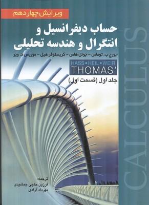 حساب ديفرانسيل جلد 1 قسمت 1 توماس ويرايش 14(جمشيدي) صفار