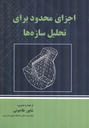 اجزاي محدود براي تحليل سازه ها (طاحوني) علم و ادب