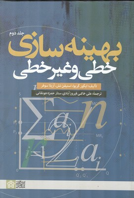 بهينه سازي خطي و غير خطي گريوا جلد 2 (خاتمي فيروزآبادي) دانشگاه علامه طباطبائي