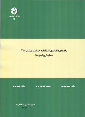 نشريه 190 راهنماي بكارگيري استاندارد حسابداري شماره 21 (سازمان حسابرسي)