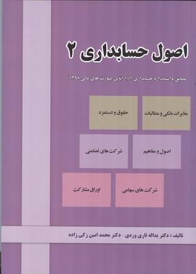 هيدروليك آبهاي زيرزميني (محموديان شوشتري) دانشگاه چمران