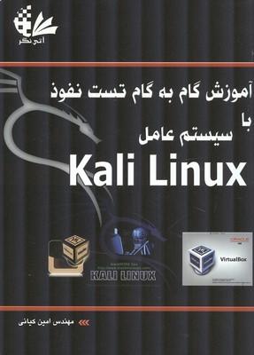آموزش گام به گام تست نفوذ با سيستم عامل kali Linux (كياني) آتي نگر