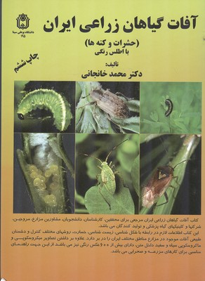 آفات گياهان زراعي ايران (حشرات و كنه ها) (خانجاني) بوعلي سينا
