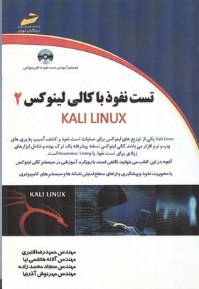 تست نفوذ با كالي لينوكس 2 (قنبري) ديباگران