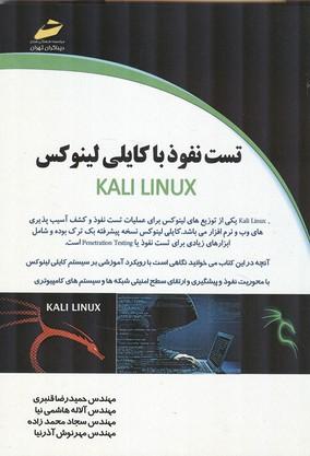 تست نفوذ با كالي لينوكس 1 (قنبري) ديباگران