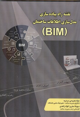 نقشه راه پياده سازي مدل سازي اطلاعات ساختمان (BIM) (مجروحي سردرود) فدك