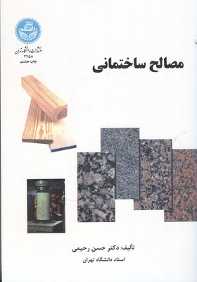 مصالح ساختماني (رحيمي) دانشگاه تهران
