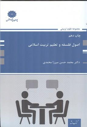 اصول فلسفه و تعليم تربيت اسلامي (ميرزا احمدي) پوران پژوهش