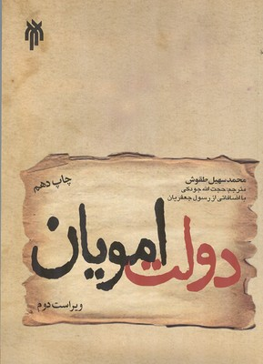 دولت امويان طقوش (جودكي)  پژوهشگاه حوزه و دانشگاه