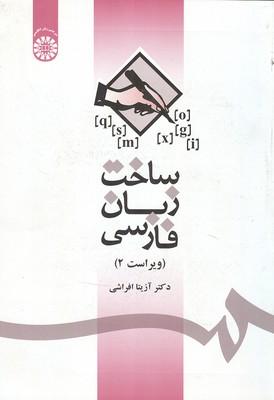 ساخت زبان فارسي (افراشي) سمت