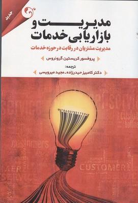 مديريت و بازاريابي خدمات گرونروس (حيدرزاده) مهربان نشر