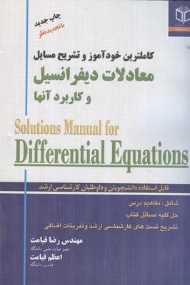 كاملترين خود آموز و تشريح معادلات ديفرانسيل و كاربرد آنها (قيامت) پويش انديشه