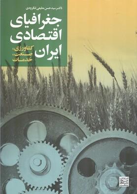 جغرافياي اقتصادي ايران (مطيعي لنگرودي) جهاددانشگاهي مشهد