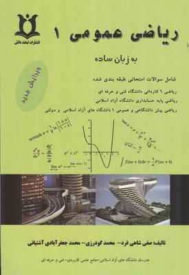 رياضي عمومي 1 به زبان ساده (شاهي فرد) لبخند دانش