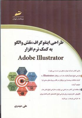 طراحي اينفوگراف ، نقش والكو به كمك نرم افزار adobe illustrator (حيدري) ديباگران