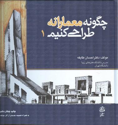 چگونه معمارانه طراحي كنيم جلد 1 (طايفه) علم معمار