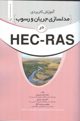 آموزش كاربردي مدلسازي جريان و رسوب در HEC-RAS (عزيزيان) نوآور