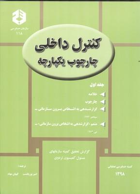 نشريه 118 كنترل داخلي چارچوب يكپارچه جلد 1 (سازمان حسابرسي)