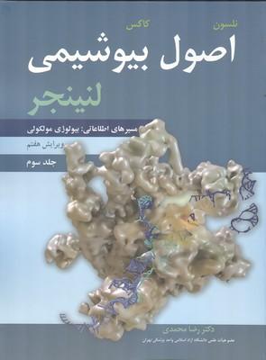 اصول بيوشيمي جلد 3 لنينجر (محمدي) آييژ