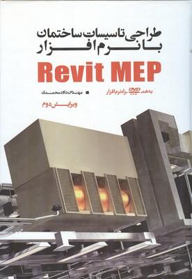 طراحي تاسيسات ساختمان با نرم افزار Revit Mep (محمدي) يزدا