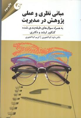 مباني نظري و عملي پژوهش در مديريت (كيا كجوري) مهربان نشر