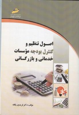 اصول تنظيم و كنترل بودجه مؤسسات خدماتي و بازرگاني (يگانه) ديباگران